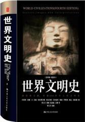 世界文明史(第四版·精装本)(试读本)