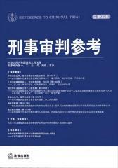 刑事审判参考(总第99集)