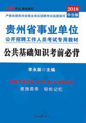 中公版2018贵州省事业单位公开招聘工作人员考试专用教材公共基础知识考前必背