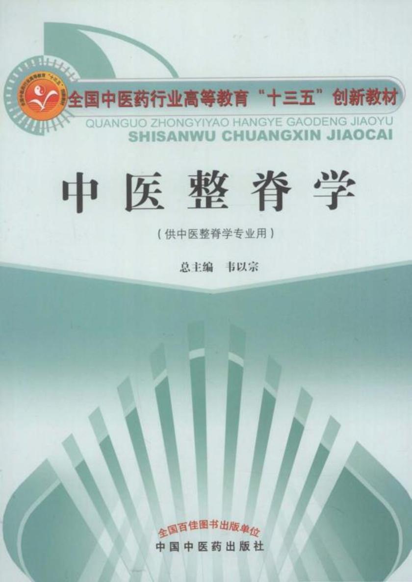 中医整脊学(十三五)