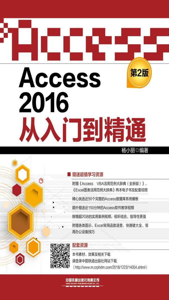 Access 2016从入门到精通(第2版)