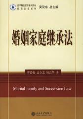 婚姻家庭继承法