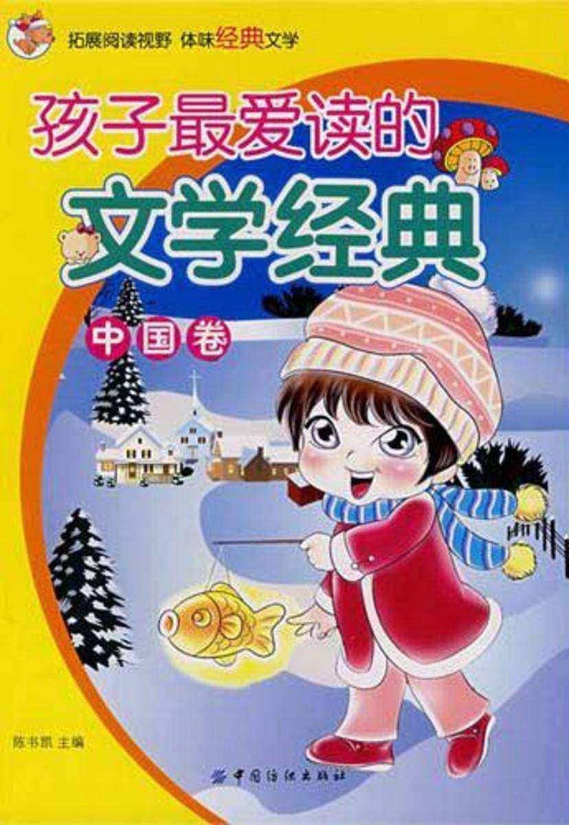 孩子 爱读的文学经典 中国卷