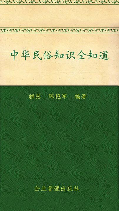 中华民俗知识全知道(超值金版)
