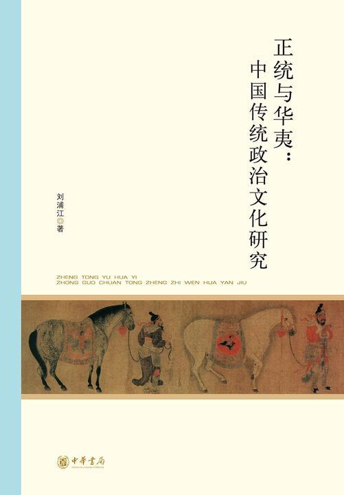 正统与华夷:中国传统政治文化研究