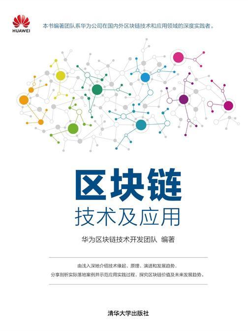 区块链技术及应用
