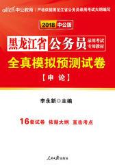 中公版2018黑龙江省公务员录用考试专用教材全真模拟预测试卷申论