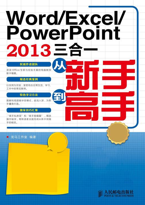 Word Excel PowerPoint2013三合一从新手到高手