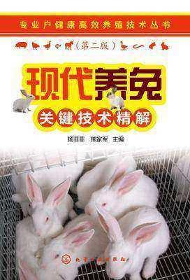 现代养兔关键技术精解