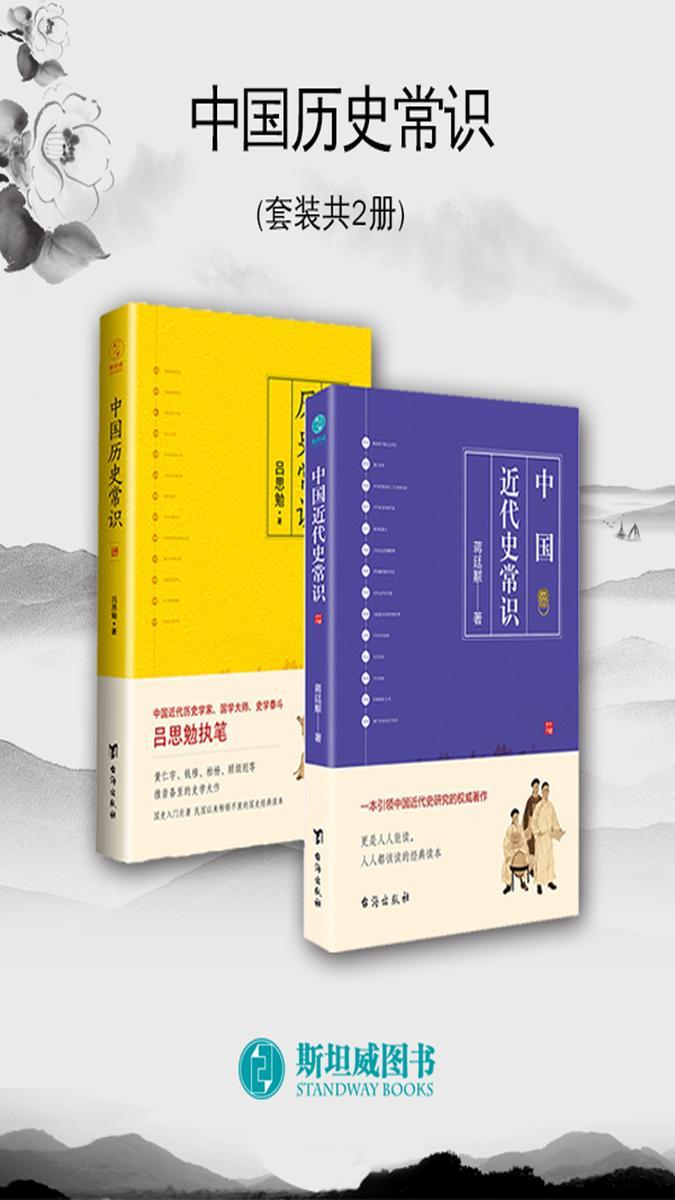 中国历史常识(套装2册):中国历史常识+中国近代史常识