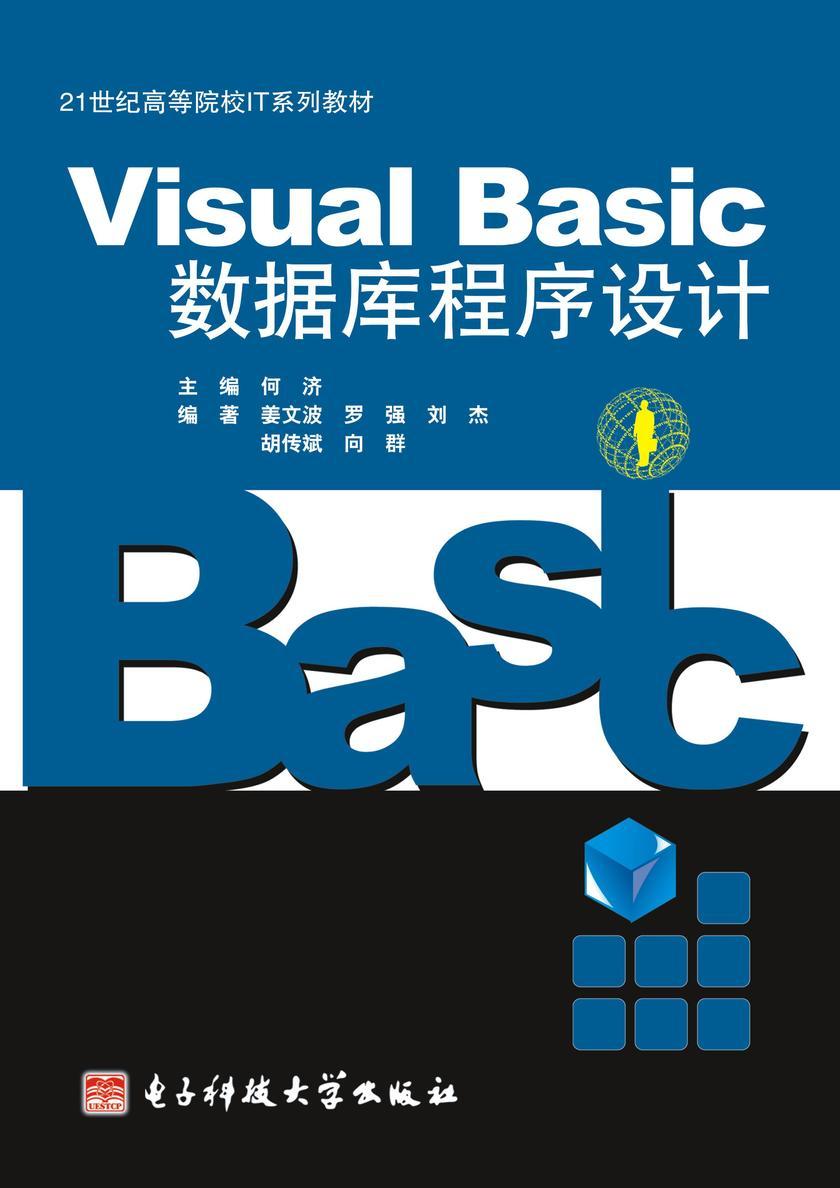Visual Basic 数据库程序设计(仅适用PC阅读)