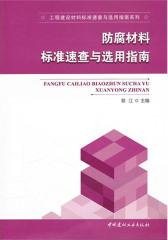 防腐材料标准速查与选用指南(仅适用PC阅读)