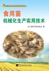 食用菌机械化生产实用技术