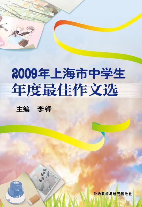 2009年上海市中学生年度  作文选