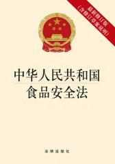 中华人民共和国食品安全法(最新修订版 含修订草案说明)