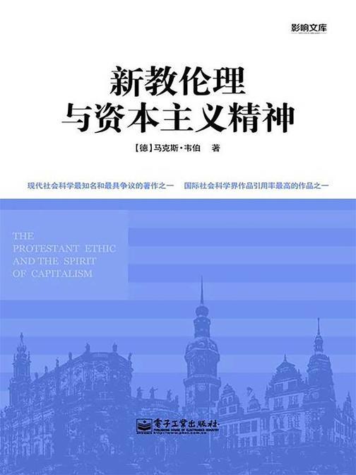新教伦理与资本主义精神(影响文库)