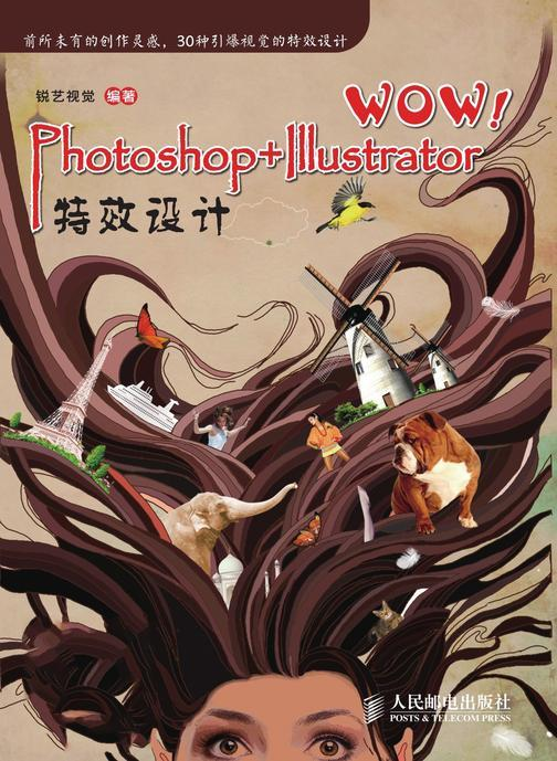WOW!Photoshop+Illustrator特效设计