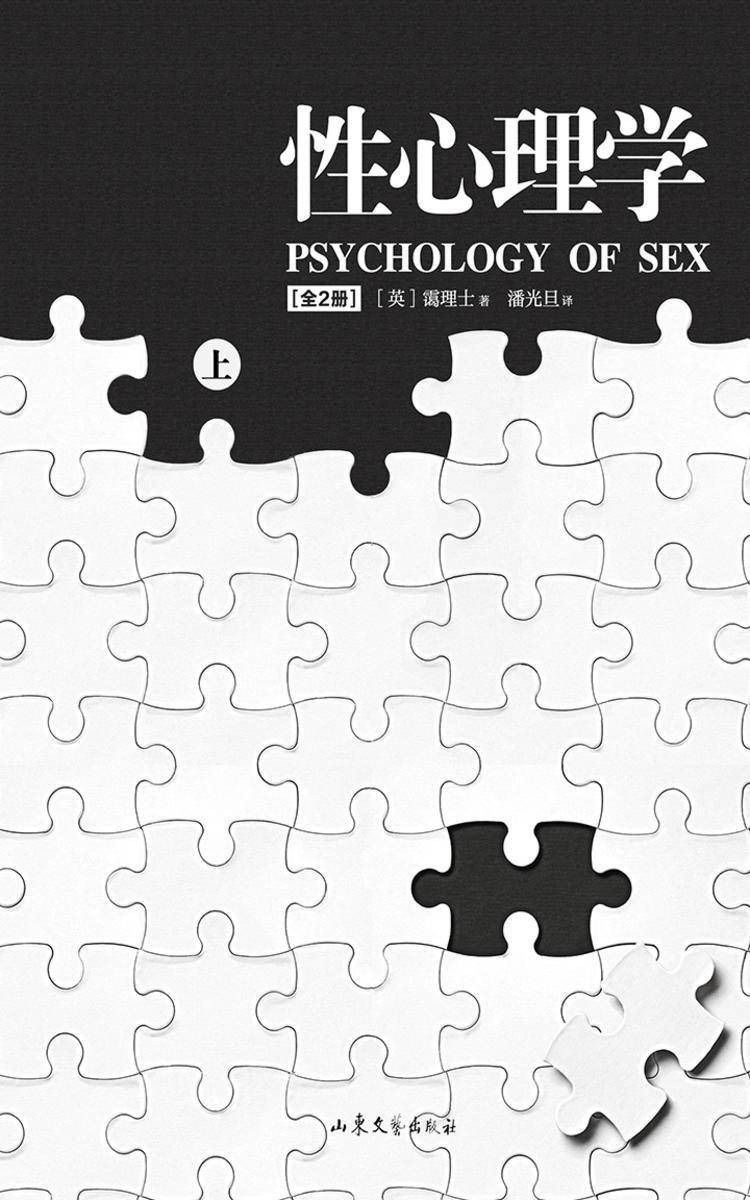性心理学(上册)