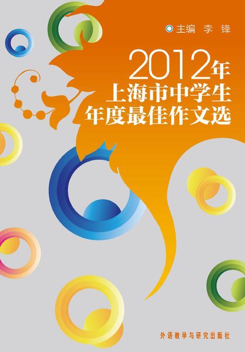 2012年上海市中学生年度  作文选