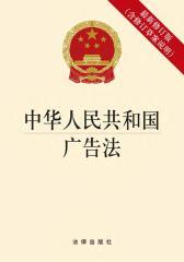 中华人民共和国广告法(最新修订版 含修订草案说明)