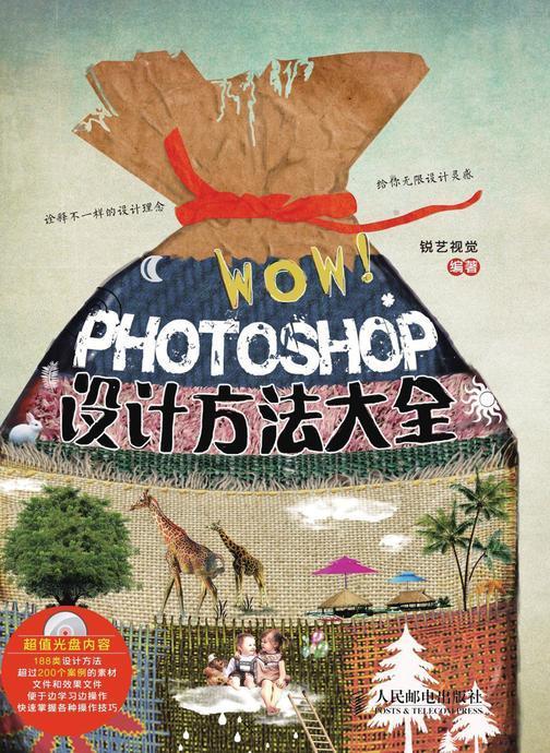 WOW!Photoshop设计方法大全