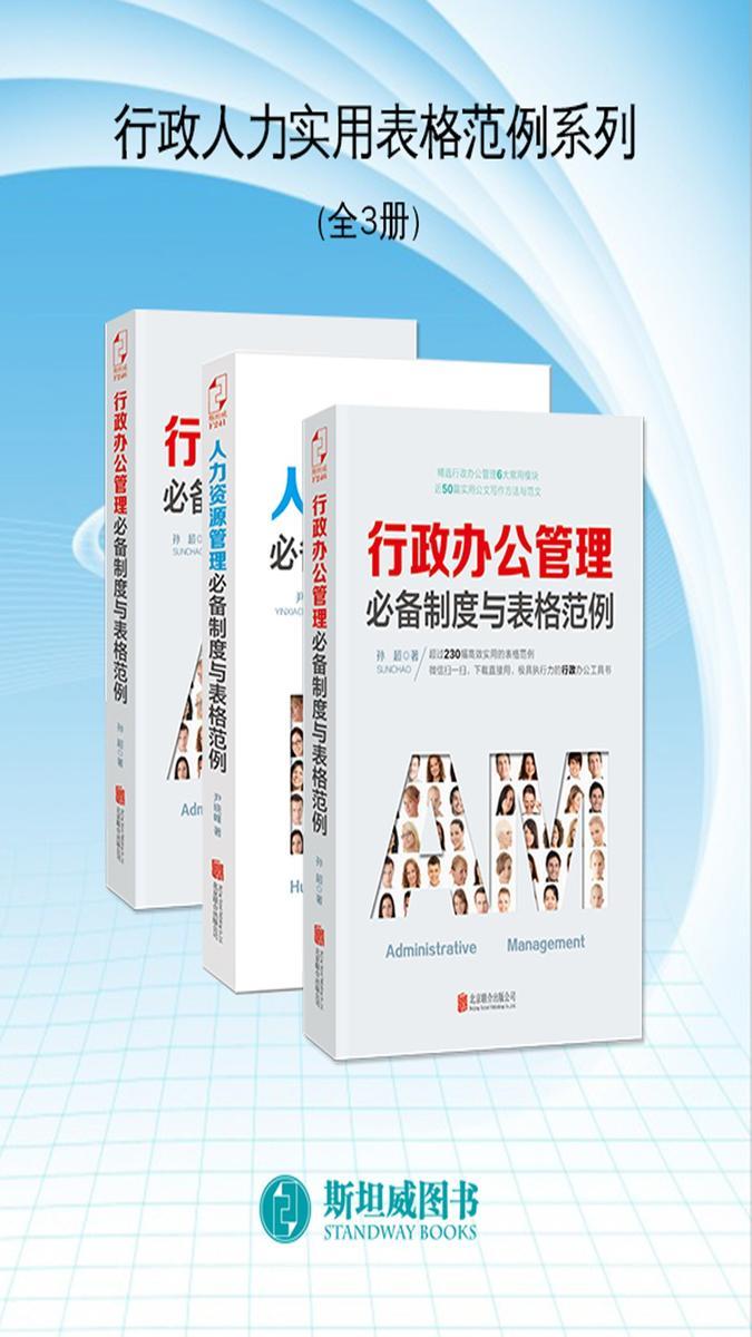 行政人力实用表格范例系列(全3册)
