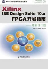 XilinxISEDesignSuite10.xFPGA开发指南--逻辑设计篇