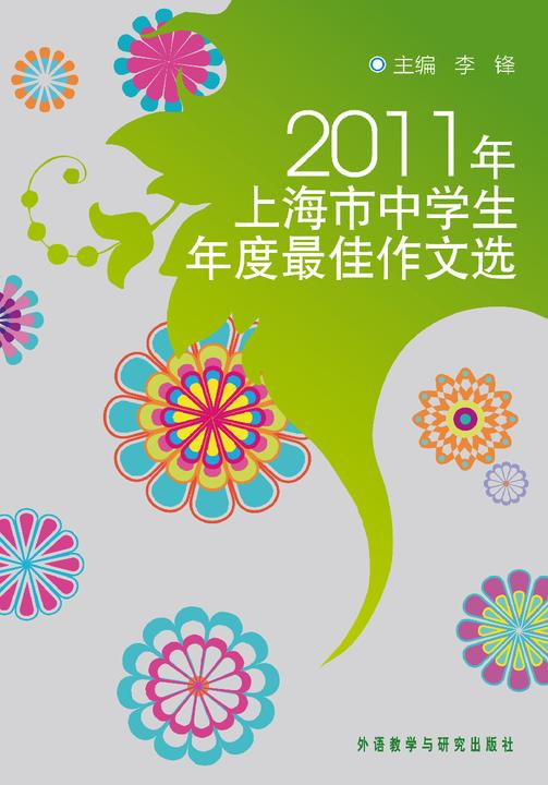 2011年上海市中学生年度  作文选