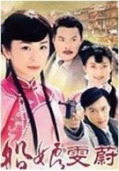船娘雯蔚(影视)