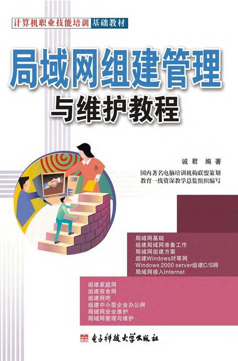 局域网组建管理与维护教程