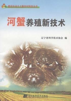 河蟹养殖新技术