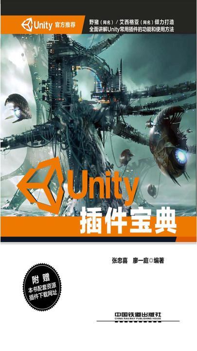 Unity插件宝典