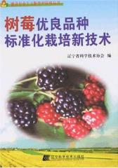 树莓优良品种标准化栽培新技术