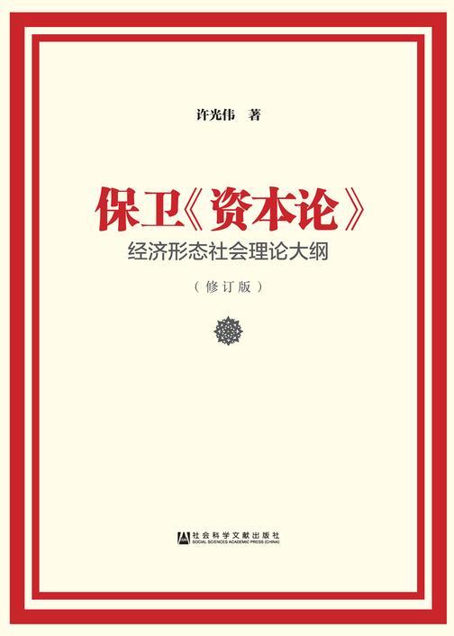 保卫《资本论》:经济形态社会理论大纲(修订版)