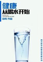 健康从喝水开始