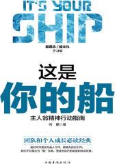 这是你的船:主人翁精神行动指南