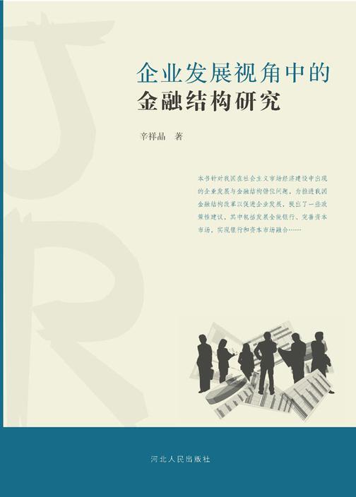 企业发展视角中的金融结构研究