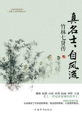 真名士,自风流:竹林七贤传