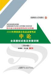 2008年四川省公务员录用考试针对用卷:申论全真模拟试卷及答案详解