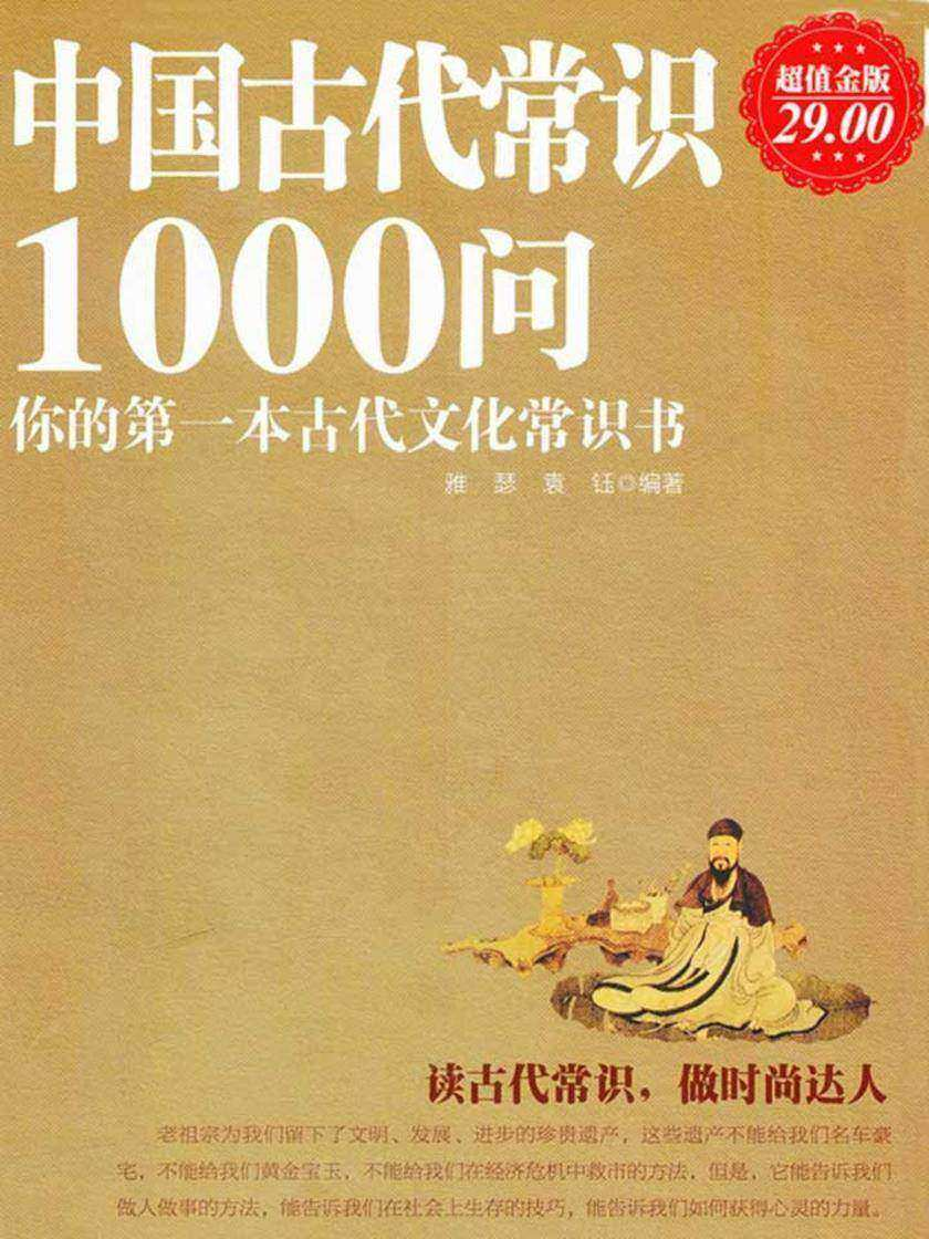 中国古代常识1000问(超值金版)(家庭珍藏经典畅销书系:超值金版)