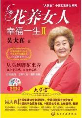 花养女人幸福一生Ⅱ(试读本)
