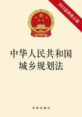 中华人民共和国城乡规划法(2015最新修正版)