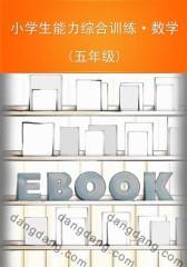 小学生能力综合训练·数学(五年级)(仅适用PC阅读)