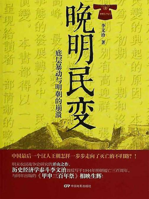 晚明民变:底层暴动与明朝的崩溃