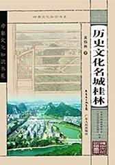 历史文化名城桂林