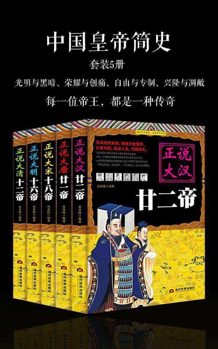 中国皇帝简史(套装5册)(揭秘历朝历代兴盛衰亡的发展脉络,帝王的传奇人生)