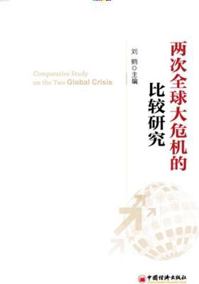 两次全球大危机的比较研究