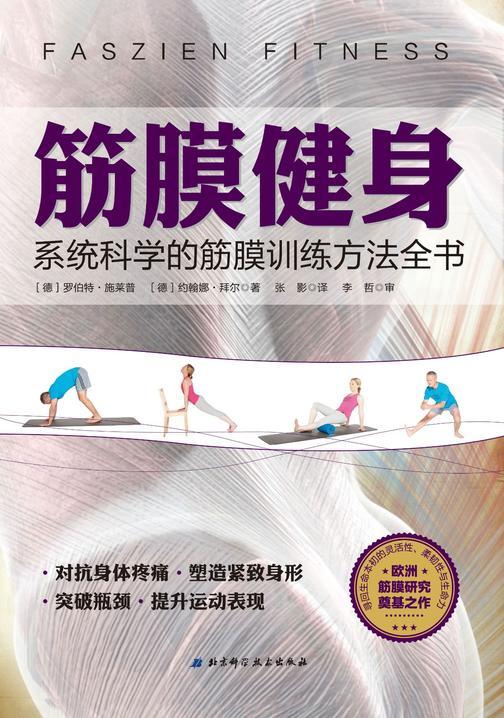 筋膜健身:系统科学的筋膜训练方法全书