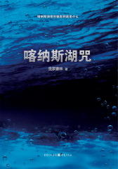 喀纳斯湖咒(试读本)
