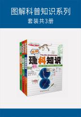 图解科普知识系列(套装共3册)